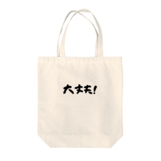 大丈夫! Tote Bag