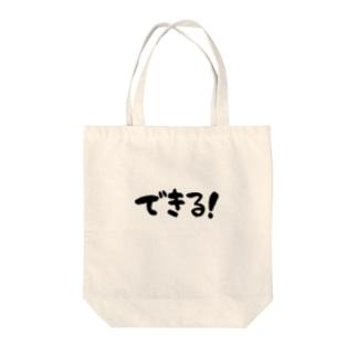 できる! Tote Bag