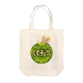 GREEN!CCチュウ Tote bags