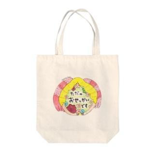おせっかいカーラ Tote bags