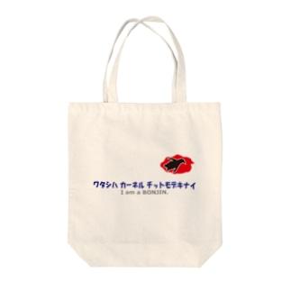 ワタシハカーネルチットモデキナイ Tote bags