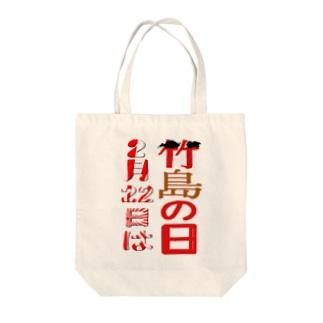 竹島の日 Tote bags