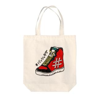 バッシュタグ#4 Tote bags