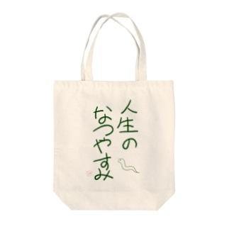 私立文系大学生 Tote bags