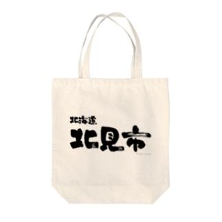 北海道 北見市 Tote bags