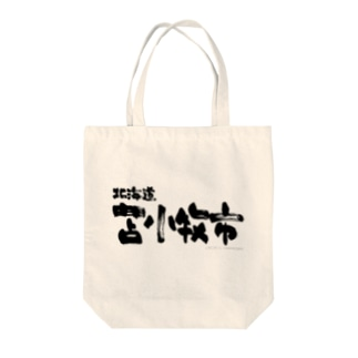 北海道 苫小牧市 Tote bags