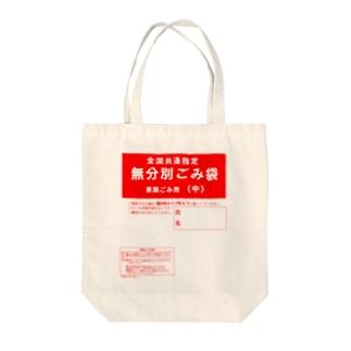 無分別ごみ袋 Tote bags