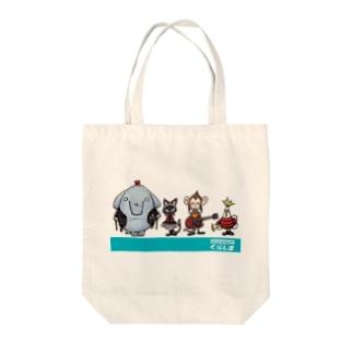 ファッションセンターくらしま Tote bags