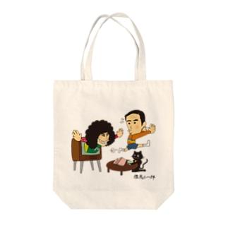 雅美と一郎 Tote bags