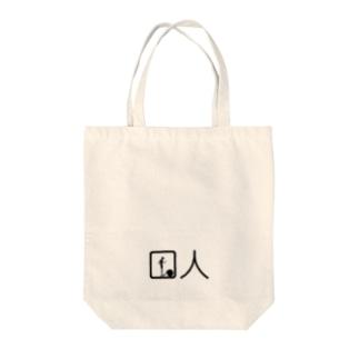 囚人さん Tote bags