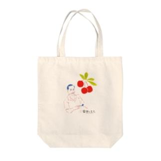 【果物と文人】西東三鬼とアセロラ Tote bags