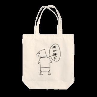 カタガキナシ オフィシャルグッズショップの神トートバッグ
