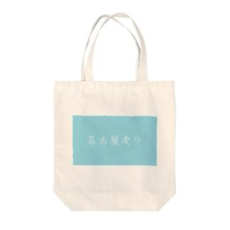 名古屋走り Tote bags