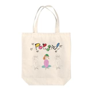 ポップガール増量版 Tote bags
