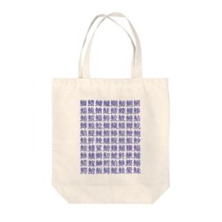 きょうは、なにをきようか。のお寿司屋さんの湯呑み柄🍣 Tote bags