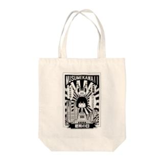 0429「昭和の日」 Tote bags