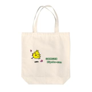 ごきげんヒヨコさん(ロゴ入り) Tote bags
