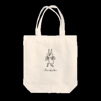 PokuStarの喜びの舞 -ウサギ- Tote bags