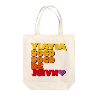 いやいやそこそこで十分(だいたい色ロゴ) Tote bags
