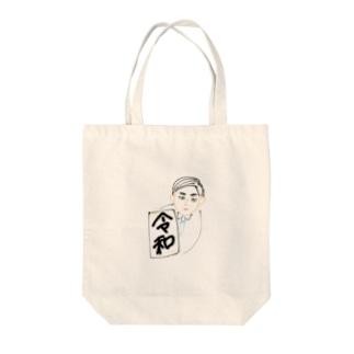 令和おぢさん Tote bags