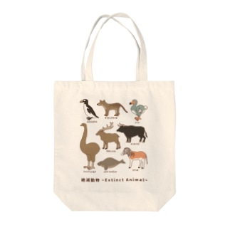 絶滅動物 Extinct Animal Tote bags