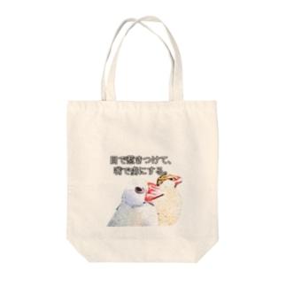 🐦🦆XL文鳥のXL文鳥⑦たまちゃん こむぎちゃん 化粧品CM風 Tote bags