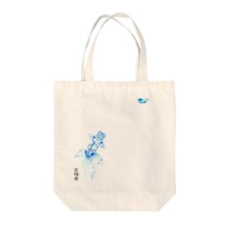 【金魚】関東アズマ~青の素描~ Tote bags