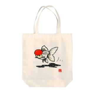 【金魚】 丹頂~カッコイイ顏してみた~ Tote bags