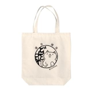 にゃっくのトートバッグ Tote bags