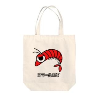 コマールエビ Tote bags