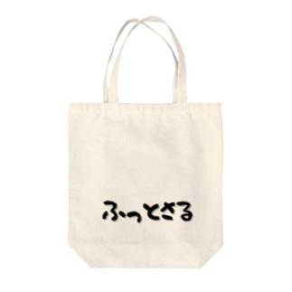 ふっとさるトートバッグ Tote bags