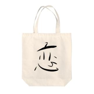 漢字みたいなキャラクターシリーズvol1 Tote bags