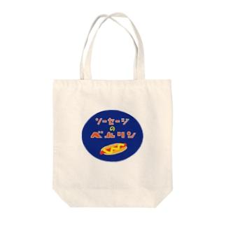 ソーセージのベルリン店名ロゴ Tote bags
