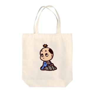 人見知り殿 Tote bags