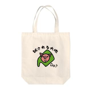だべやブ~(試される大地) Tote bags