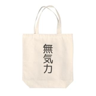【無気力】無気力【脱帽】 Tote bags