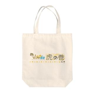 Jimdo虎の巻 Tote bags