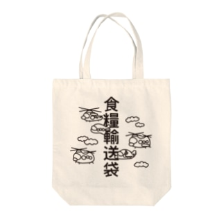 MycroMission@救難隊の食糧輸送袋【バッグ】 Tote bags