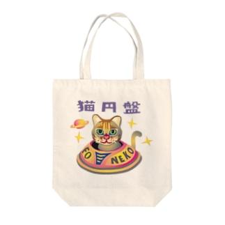 猫円盤 Tote bags