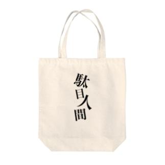 駄目人間 Tote bags