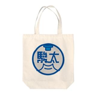 パ紋No.2910 駿太 Tote bags