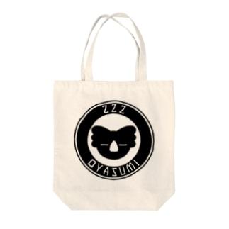 おやすみコアラ。 Tote bags