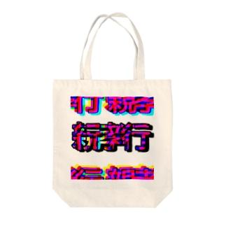 親孝行トート Tote bags