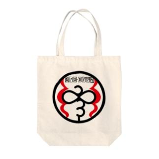 原田専門家のパ紋No.2911 Tote bags