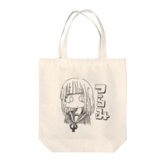 つらみ Tote bags