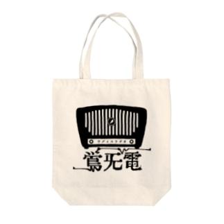 ウグイスラヂオ Tote bags