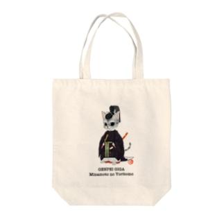 源平戯画 : 源頼朝 Tote bags
