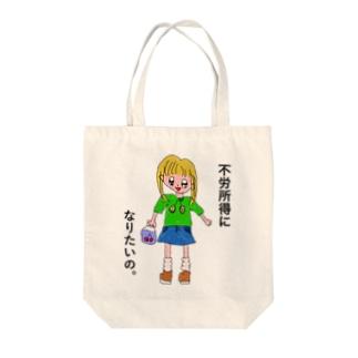 不老所得になりたいの×佐隈ルシファー Tote bags