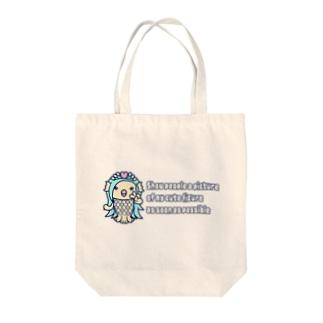 Tシャツの件ですが。。(バスの件ですが。。)の【妖怪】アマビエトートバッグ Tote Bag