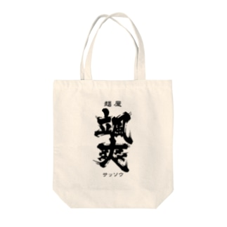 麺屋 颯爽 Tote bags
